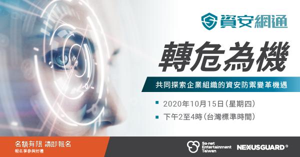 So-net Webinar_NXG Event Page